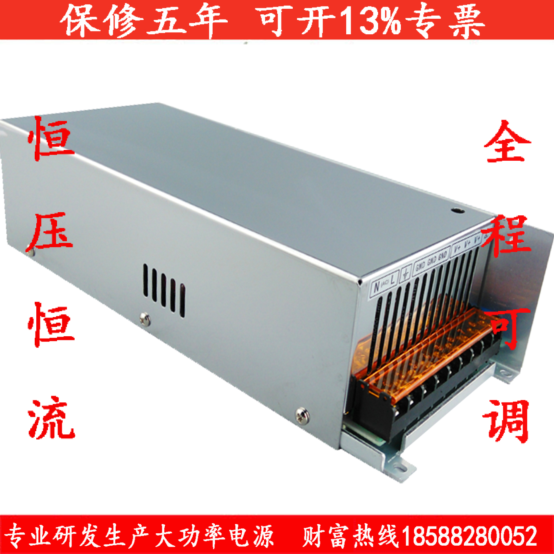 800W12V恒压恒流开关电源